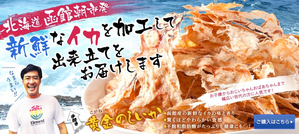 北海道 函館朝市発 新鮮なイカを加工して 出来立てをお届けします
