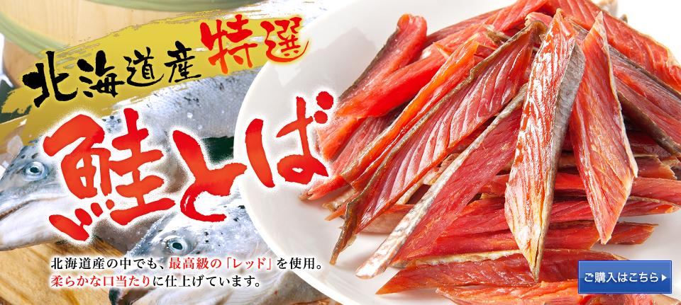 北海道産特選 鮭とば