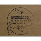 北海道猿仏産
