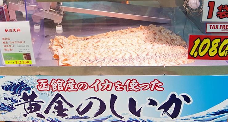 約60cm!函館産の新鮮なイカを使用した黄金のしいか